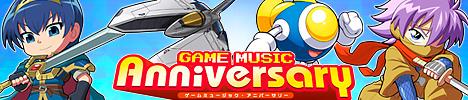 ゲームミュージック アニバーサリー