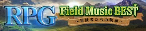 RPG Field Music BEST -冒険者たちの軌跡-