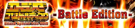 エトランゼスペシャルディスク -Battle Edition-